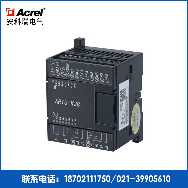 安科瑞ARTU-KJ8测控遥信单元输出信号采集