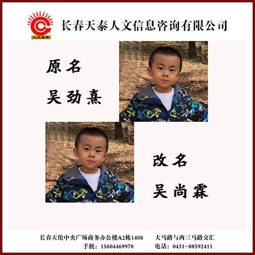 男宝宝改名吴尚霖原名