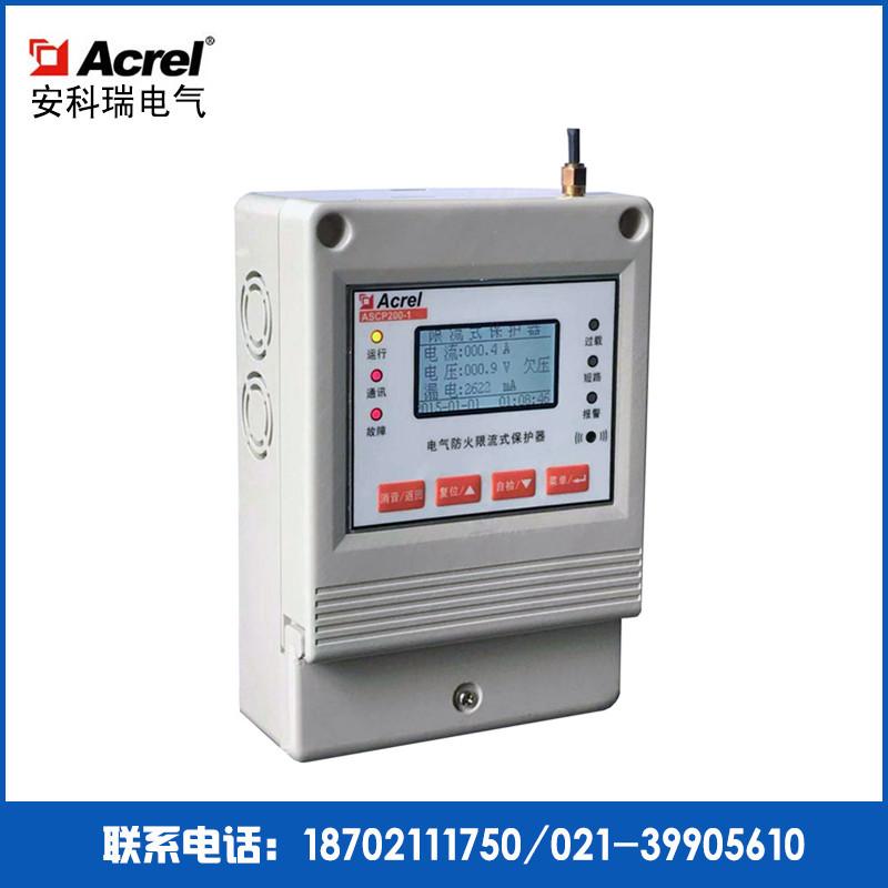 单相电气防火限流式保护器ASCP200-1型