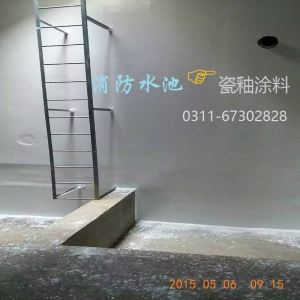供吕梁市901瓷釉涂料 消防水池瓷釉涂料 蓄水池瓷釉涂料