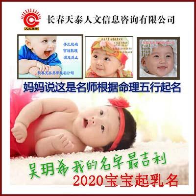 2020年女宝宝起乳名,