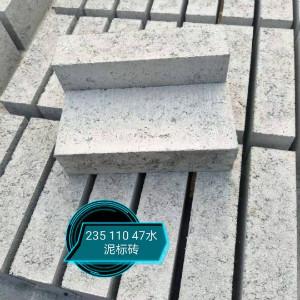 北京灰砂砖 水泥标砖