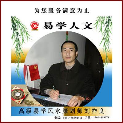 高级风水预测师刘祚良