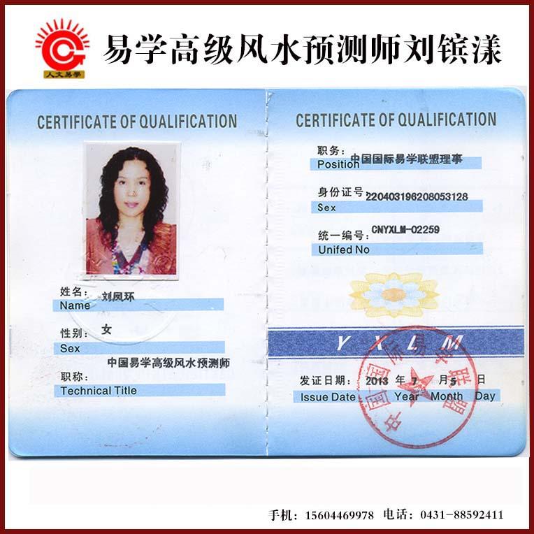 刘镔漾易学荣誉证书,长春风水师,长春看风水,长春吉