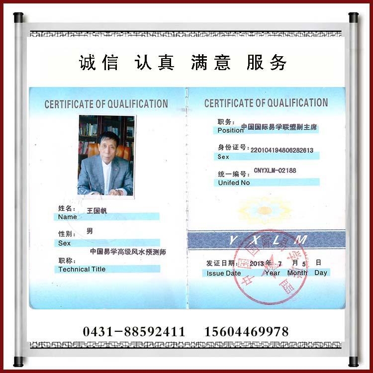 王国帆易学荣誉证书,长春宝宝起名证书,商标起名证书
