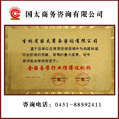公司荣获全国易学行业信得过机构,名称策划王国帆