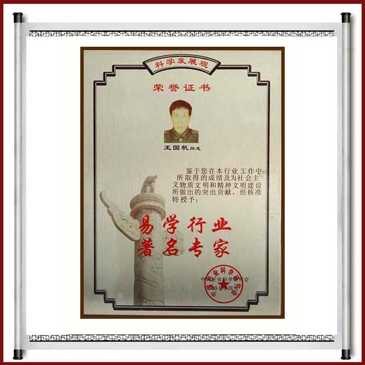 王国帆易学行业证书,起名荣誉证书,起名改名证书