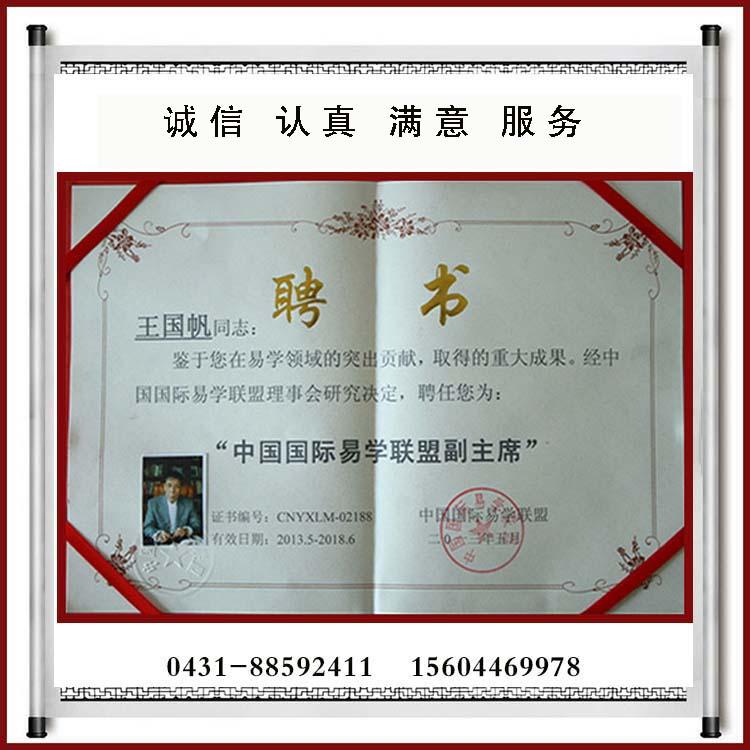 中国易学行业荣誉证书,长春宝宝起名证书,周易起名证