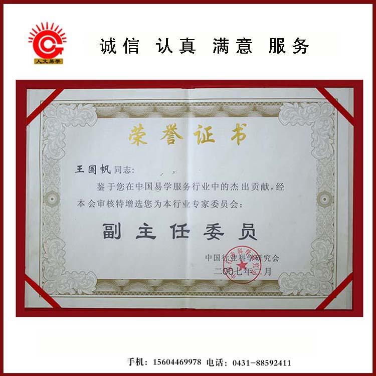 王国帆易学行业荣誉证书.长春商标起名注册,起名改名