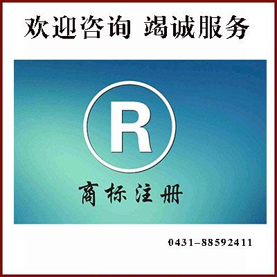 国策商标注册,长春商