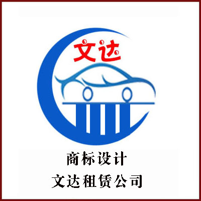 文达汽车商标Logo设计