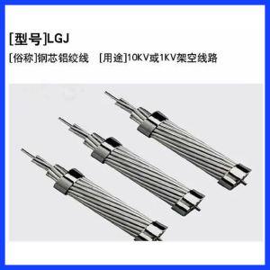 低压辐照交联聚乙烯绝缘电力电缆