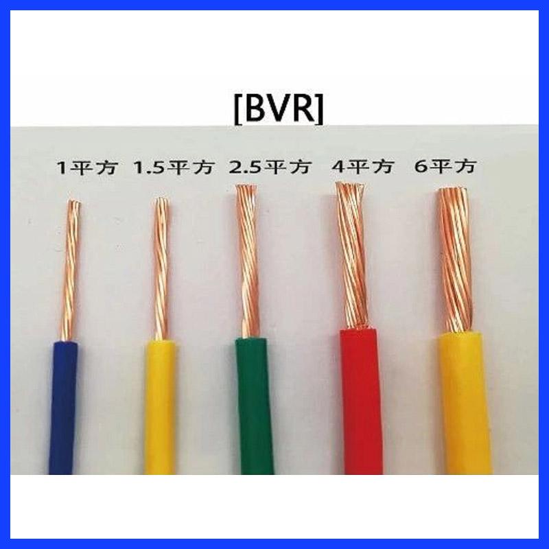 BV线-ZR-BV