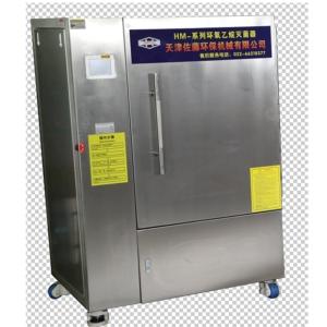 HM900环氧乙烷灭菌器