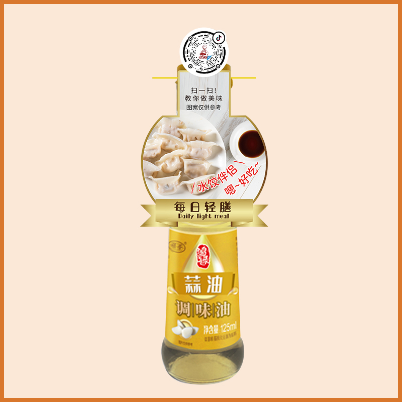 125ML蒜油