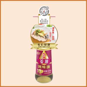 125ML姜油