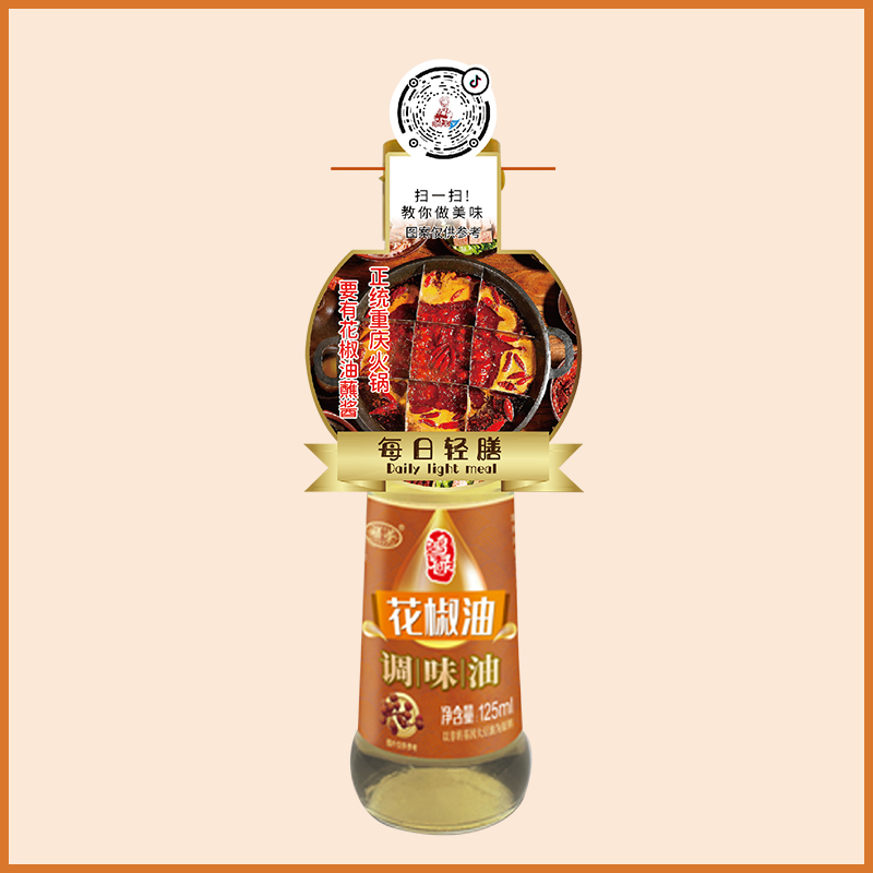 125ML花椒油