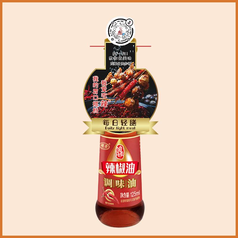 125ML辣椒油