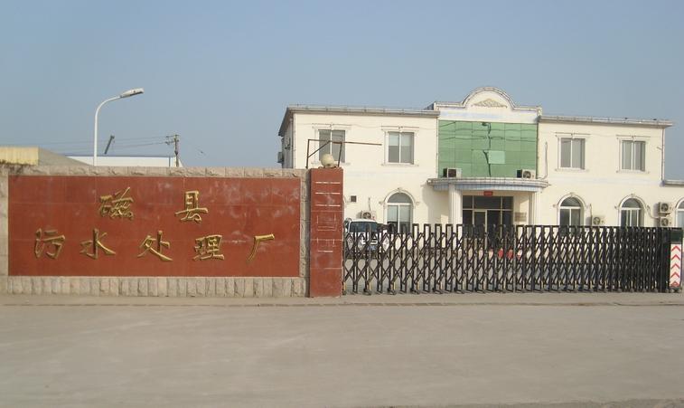 磁县污水处理厂项目