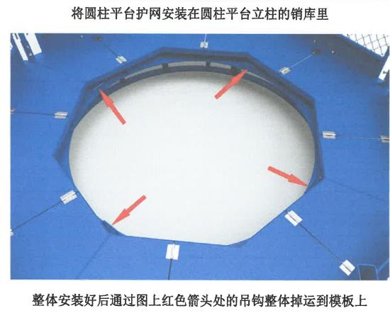 圆柱操作平台;圆柱平台支架;唐山路通模板公司加工制作