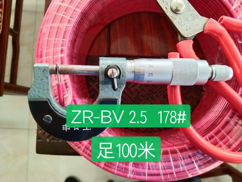 ZR-BV  2.5 178# 足100米