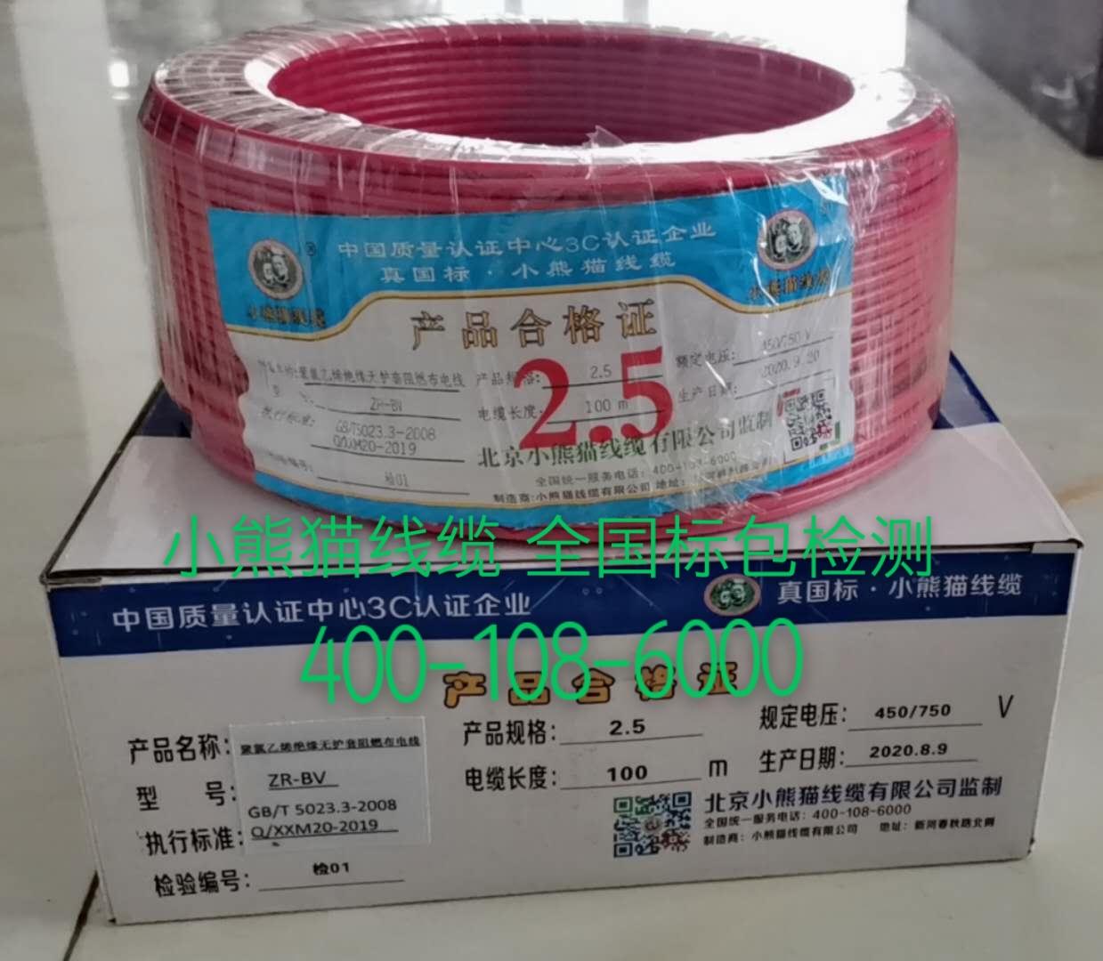 唐山电线电缆厂家