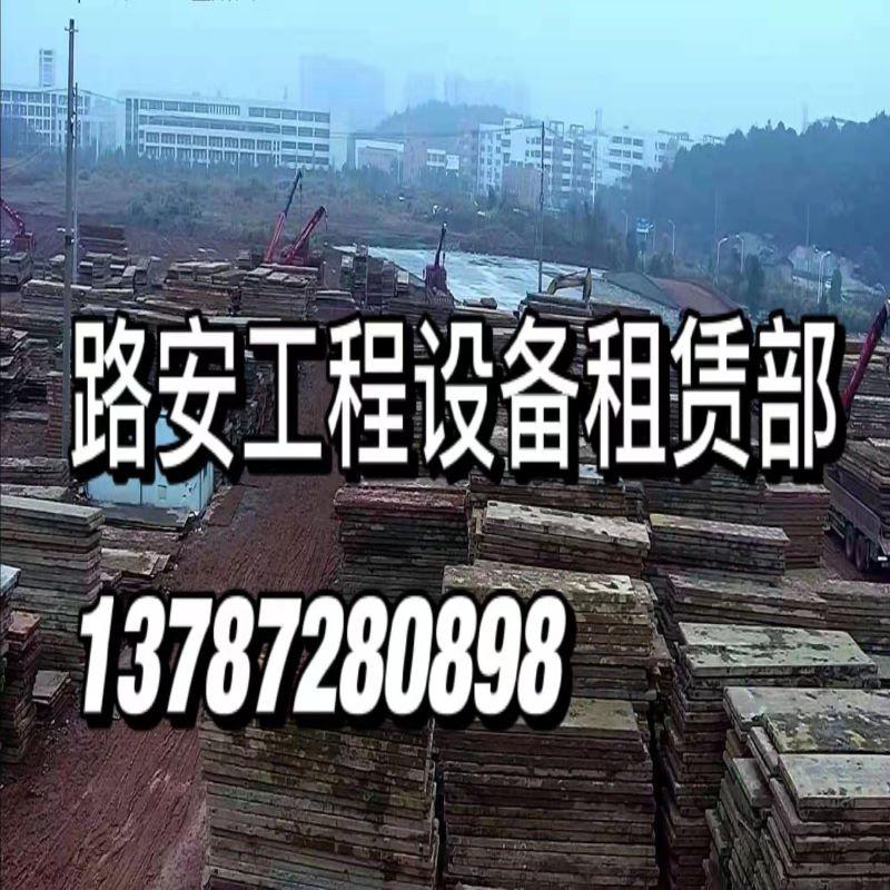 中山路基箱出租,路基板,钢制板,钢板出租,全国均可发货