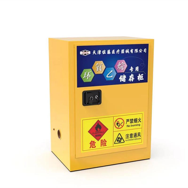 环氧乙烷专用储存柜 化工产品存储柜