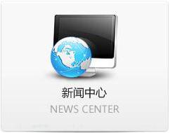 http://files.b2b.cn/skin/2014/1125/2ccbba102c54161a6e690f50da4c95e9.jpg图片