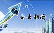 http://files.b2b.cn/skin/2015/0418/cc624117b6f4c44fe2eca2de882c1d48.jpg图片