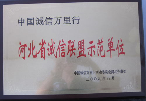 河北省诚信联盟示范单