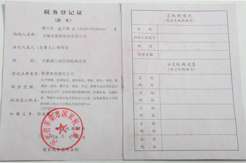 国税务登记证(副本)