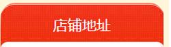 http://files.b2b.cn/skin/2015/0615/576ebb7515aaa444e98c67aa49e0c998.png图片
