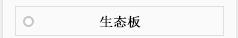 http://files.b2b.cn/skin/2015/0729/91edfb9d3443c8bd17a0ead130c8921f.jpg图片