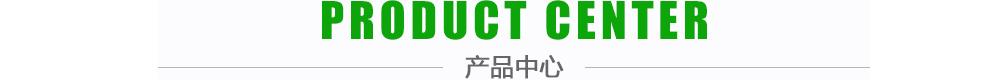 http://files.b2b.cn/skin/2015/0729/9dba50bda28512a5eea2ab4ec5311e74.png图片
