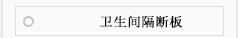 http://files.b2b.cn/skin/2015/0729/c644c537340e440f5c81d3df2fcf3b50.jpg图片