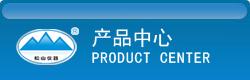 http://files.b2b.cn/skin/2015/0814/a706ef09270f69cc7a1b76b0e2545e35.jpg图片