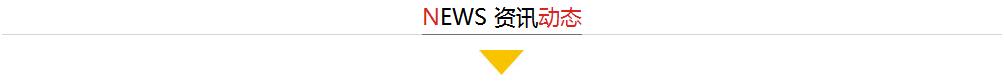 http://files.b2b.cn/skin/2015/0827/0dd17b039490eb5a7b83653f448cf65f.png图片