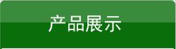http://files.b2b.cn/skin/2015/0907/aa48df2d90cdeeb0a0142a05a5367851.jpg图片