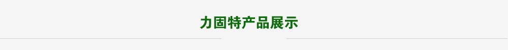 http://files.b2b.cn/skin/2015/0907/bd317de093f7082f23956e08482538b6.jpg图片