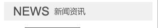 http://files.b2b.cn/skin/2015/0924/f9153c400aa6b32a6e744dbb65f0b33a.png图片
