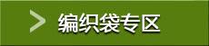 http://files.b2b.cn/skin/2016/0224/9d520dd0190554cf4008bc74ea02fce5.jpg图片