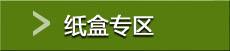 http://files.b2b.cn/skin/2016/0224/ae77c4abac470f7f0166e79d70eff162.jpg图片