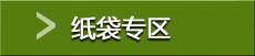 http://files.b2b.cn/skin/2016/0224/f0f0bd01d285988b6b4e5736eba1b5c0.jpg图片