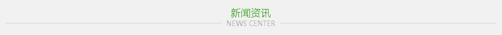http://files.b2b.cn/skin/2016/0418/a2181f8075057e8bf17508b0499890b0.jpg图片