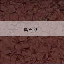 郑州真石漆|郑州真石漆厂家