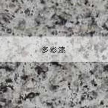 找多彩漆就找郑州彩家兴涂料厂