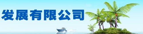 http://files.b2b.cn/skin/2016/0427/b7c8f11643a66089221ff2371134e484.jpg图片