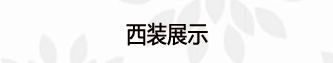 http://files.b2b.cn/skin/2016/0519/1a344404a2c72a67665612df6ebce09c.jpg图片