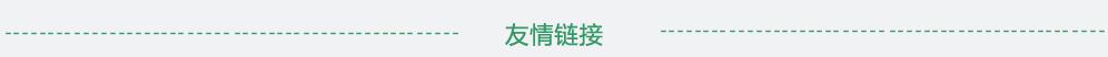 http://files.b2b.cn/skin/2016/0519/f2b61d24817d1e86eadd129ab6df0d77.jpg图片